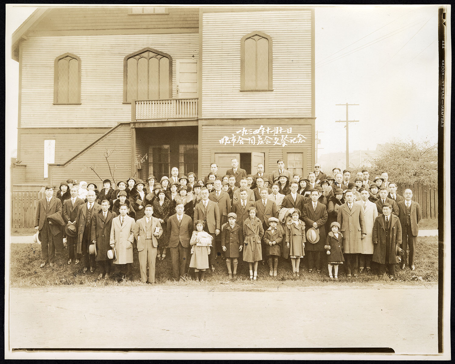 Congregation in front of Fairview Mission