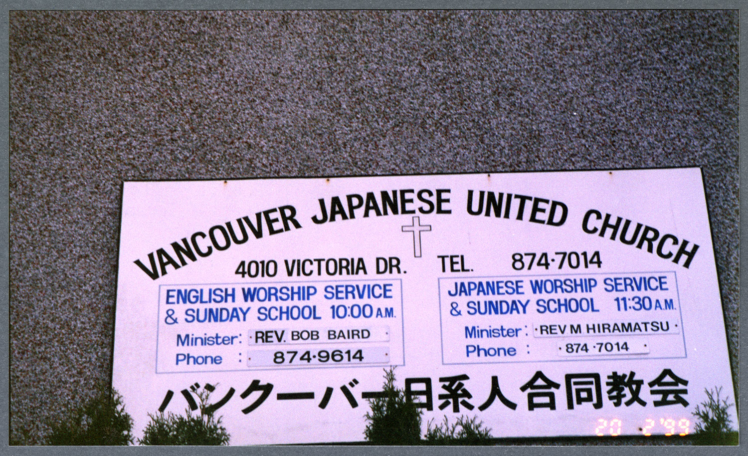 Vancouver Japanese United Church sign