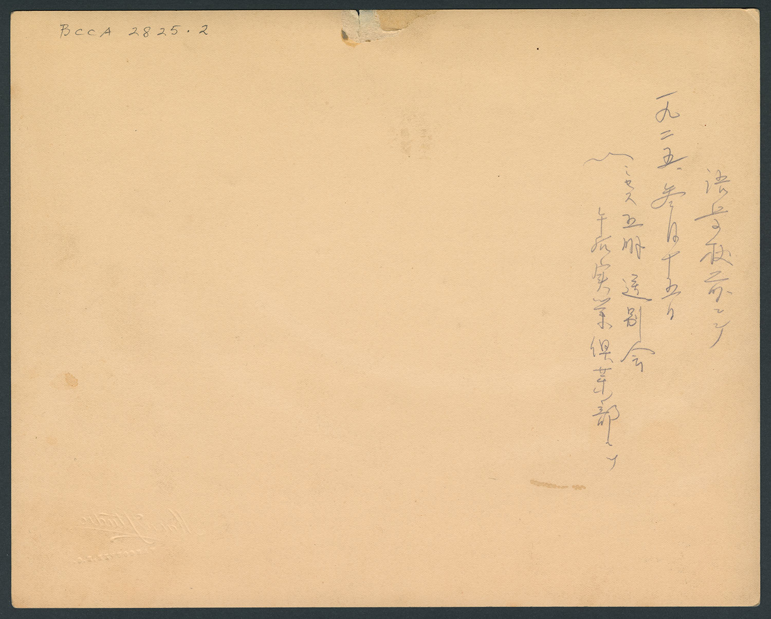 Women at the Vancouver Japanese Language School: Verso